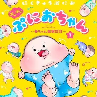 Twitter、インスタで人気沸騰の「ぷにぷにぷにおちゃん」の赤ちゃんあるあるに癒される!