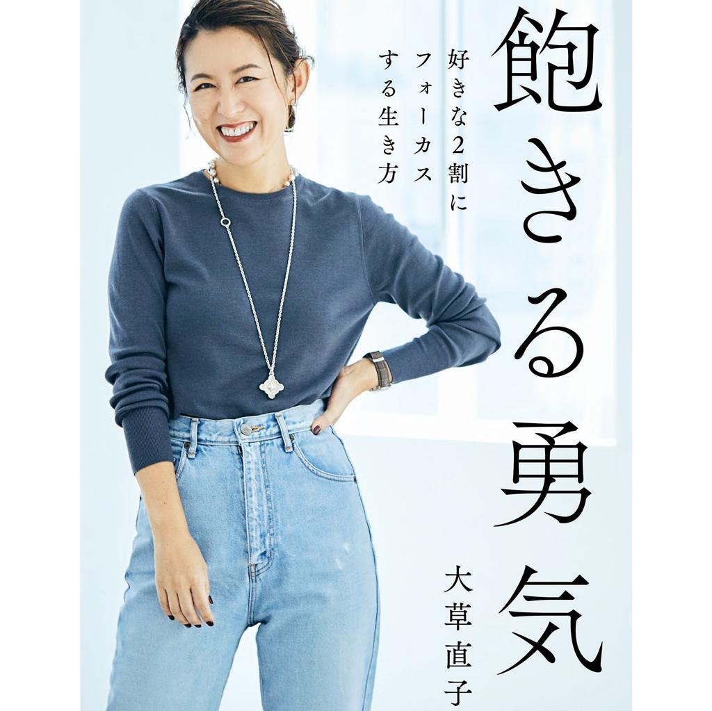 大草直子の最新刊『飽きる勇気』ができるまで【予約受付中】