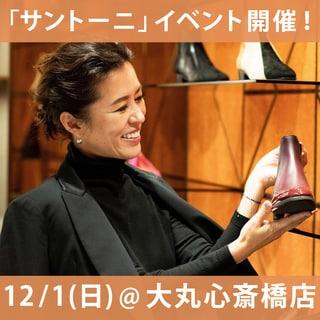 【イベント告知あり】イタリア発・上質な靴ブランド「サントーニ」。大草ディレクターも愛用する秋冬の靴の魅力とは? [PR]