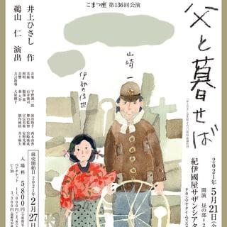 涙が止まらない!! ヒロシマを描いた井上ひさしの名作『父と暮せば』はぜひ観て欲しい