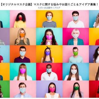 オリジナルマスク開発中!編集室メンバー企画が続々と【3期生募集中】