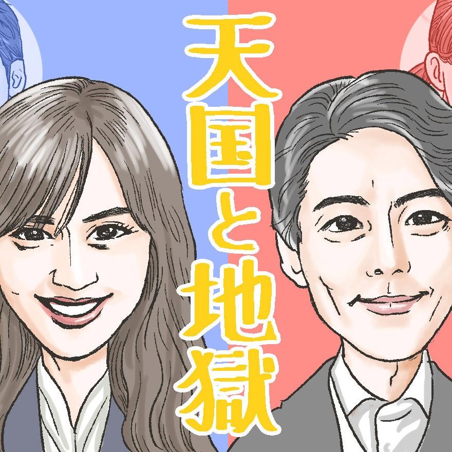 『天国と地獄』。綾瀬はるかさんと高橋一生さん、入れ替わりの髪型の秘密を探る
