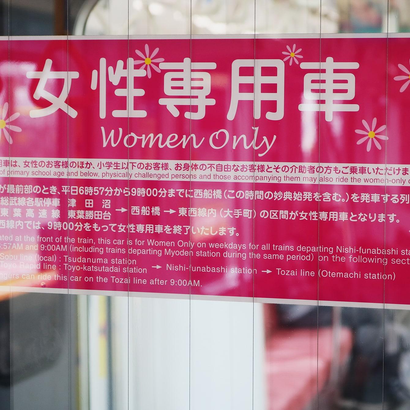 """""""女性専用車両ネタ""""で作られる「女の敵は女」という偏見の、最悪の実害"""