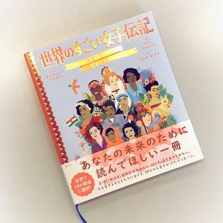 『世界のすごい女子伝記』50人中、唯一の日本人・田部井淳子のすごい足跡