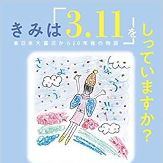 東日本大震災から10年。石ノ森萬画館と被災者のストーリー #あれから私は