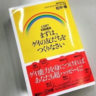 要注目! 松中権というオトコ vol.3