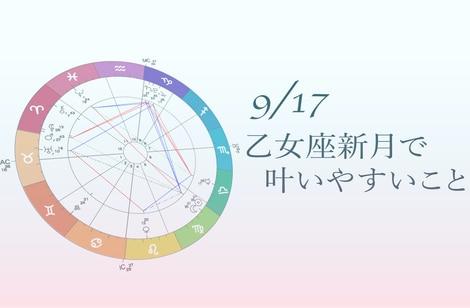 2020.9.17乙女座新月について