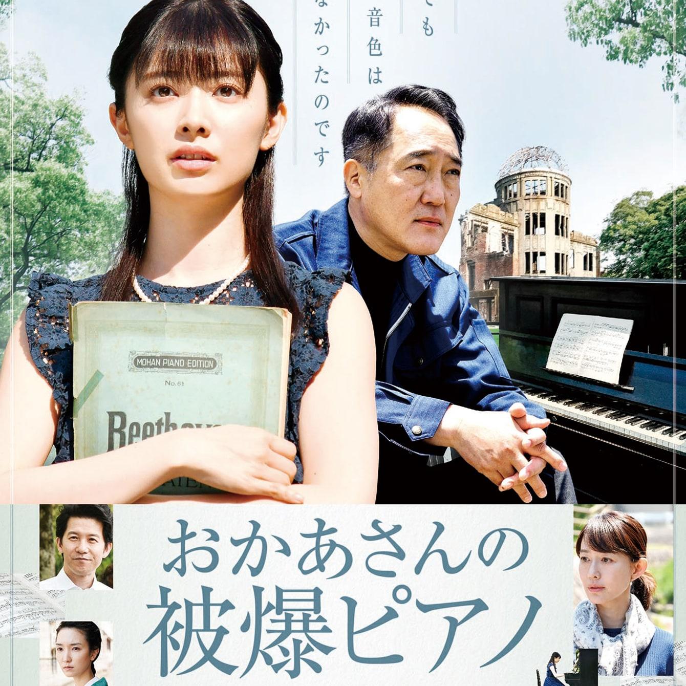 広島原爆の「被爆ピアノ」の物語。大杉漣さんの想いを佐野史郎さんが継いでついに公開!
