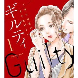 話題のドラマ『ギルティ』放送前にあらすじチェック! 夫婦の愛と裏切りジェットコースター