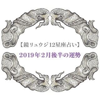 【蟹座】2月後半(2月15日~2月28日)の運勢