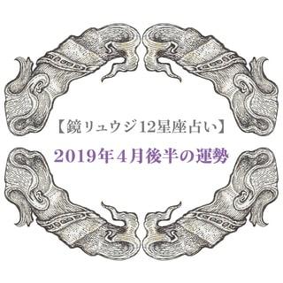 【双子座】4月後半(4月15日~4月30日)の運勢