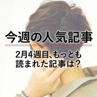 大草編集長のまとめ髪から自宅公開まで!【今週の人気記事】