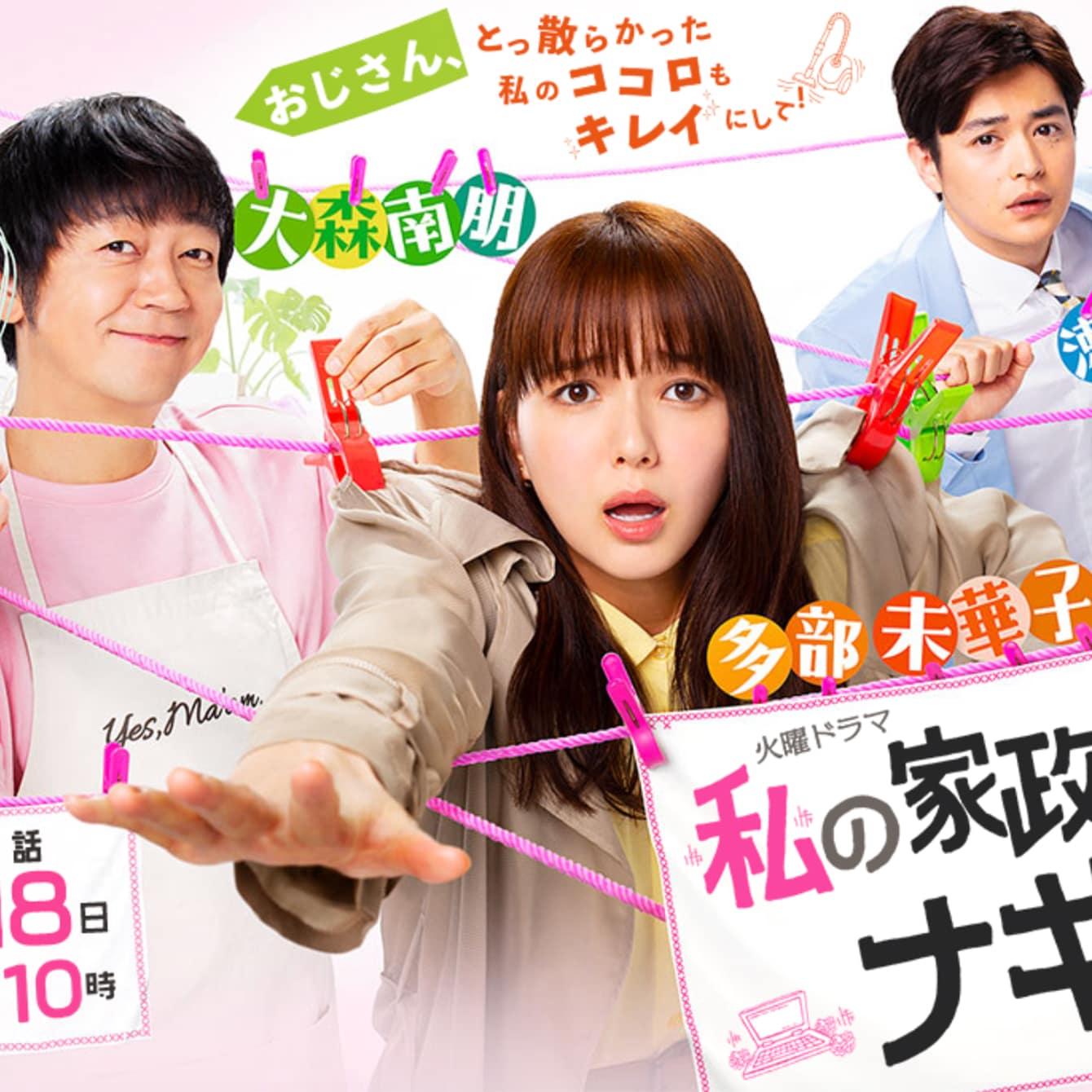 大森南朋の『ナギサさん』が第5話から視聴率急上昇した理由【祝!再放送】