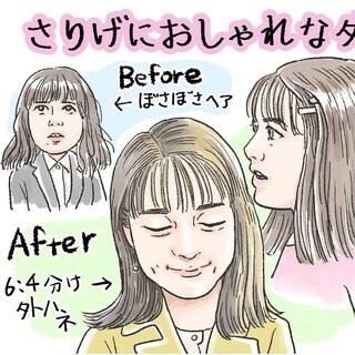 『ボス恋』。やっとあか抜けてきた上白石萌音さんの「ちょっとだけおしゃれ」な髪型に学ぶ!