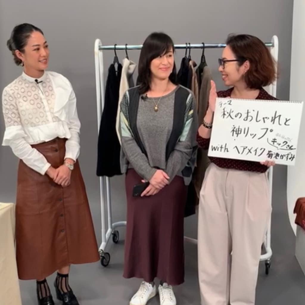 菊池かずみさんレクチャー「秋のおしゃれと神リップ5」【インスタライブ報告】