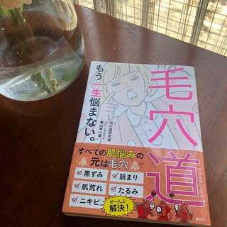 書籍『毛穴道』が発売に!