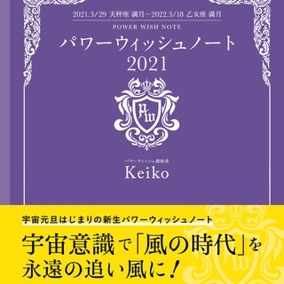 「宇宙元旦」とは? 占星術師Keikoが解説する「風の時代」に取り入れたい真実の新年&吉日メソッド!