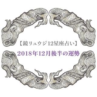 【蟹座】12月後半(12月15日~12月31日)の運勢