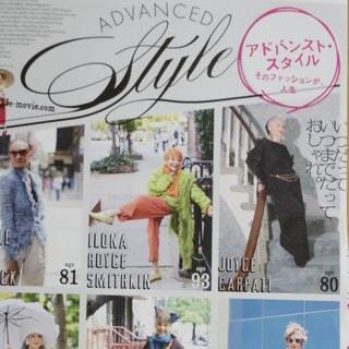 マダム最高!!!映画「アドバンスト・スタイル そのファッションが、人生」