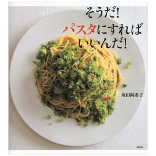 講談社の人気お料理本のKindle版が一律200円に!