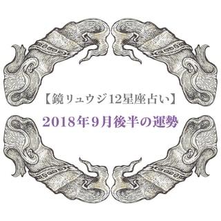 【蟹座】9月後半(9月15日~30日)の運勢