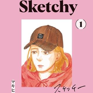 東京五輪で脚光を浴びたスケボーの世界を描く『スケッチー』
