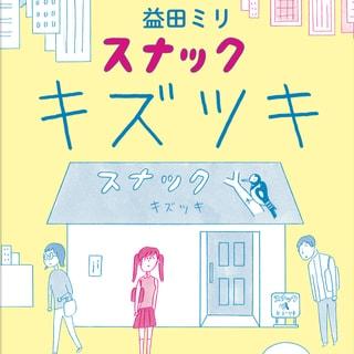 【益田ミリの7年ぶり新作】誰かを傷つけても気づかない鈍感さは、わたしを含む誰もが持っている