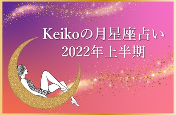 【月星座乙女座・2022年上半期】