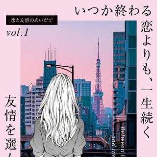 「港区女子」の傲慢さと不幸を描く 累計2000万PV超えの連載が単行本化『恋と友情のあいだで』