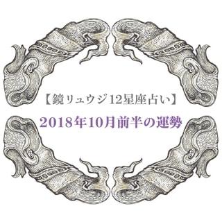【蟹座】10月前半(10月1日~10月14日)の運勢