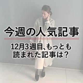 【今週の人気記事】12月3週目もっとも読まれた記事は?