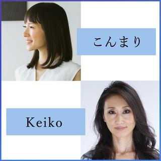 【こんまり&Keiko】好きなことで、周りからも求められる仕事が最強な時代へ