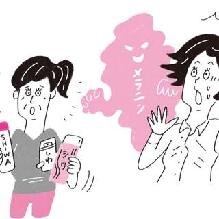一度できたシミは化粧品じゃ消えない?  皮膚科医が答えるホントの話
