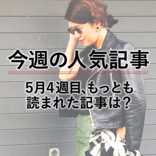 夏の始めの黒とカーキとキャラメルと【今週の人気記事】