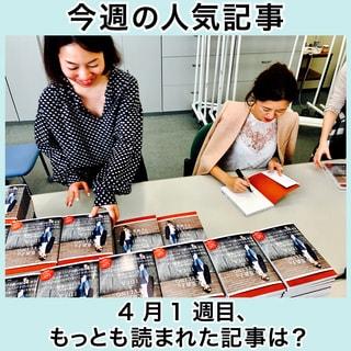 ミモレから初の書籍を発売!【今週の人気記事】
