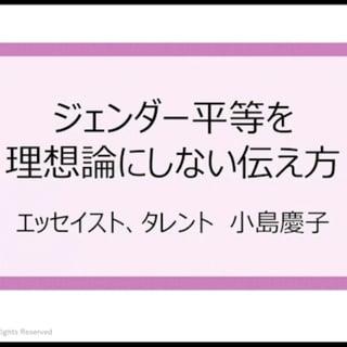 肩書は「くまモン」?小島慶子さんに教わる、「ジェンダー平等を理想論にしない伝え方」