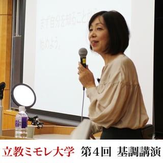 ビジネス インサイダー ジャパン 統括編集長 浜田敬子さんから学ぶ、仕事につながるスキルアップ術