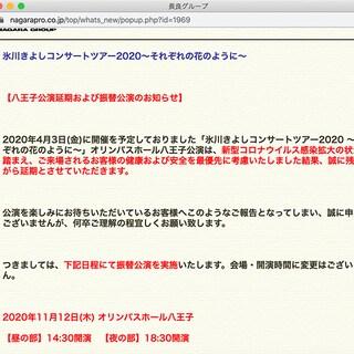 【氷川きよし】コンサート専属司会20周年?西寄ひがしさんが気になりすぎる!
