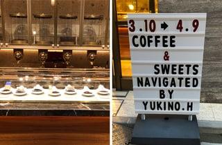 コーヒーとスイーツの甘い方程式 by郡山雅代