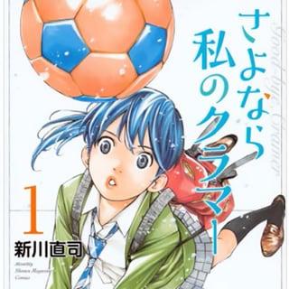 東京五輪とサッカー漫画『さよなら私のクラマー』に学ぶ、他人と比べない自分になる方法