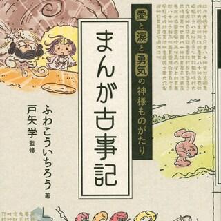 """絶対に挫折しない『まんが古事記』有名な""""天岩戸神話""""を3分で解説!"""