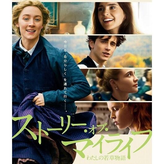美智子さまが愛した「若草物語」の世界