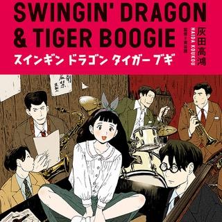 音楽マンガの新名作!ジャズに心躍る『スインギン ドラゴン タイガー ブギ』