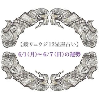 【鏡リュウジ12星座占い】陽気な気分も必要! 6/1〜6/7の危機管理法