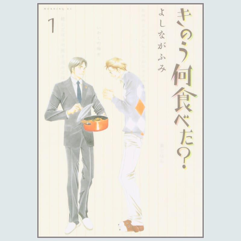 『きのう何食べた?』最新刊で描かれる50代になったシロさんとケンジの関係
