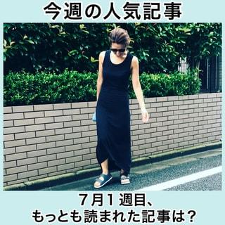 抜きすぎない大人の防暑スタイル【今週の人気記事】