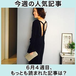 大人のドレスアップ、なにをどう着る?【今週の人気記事】