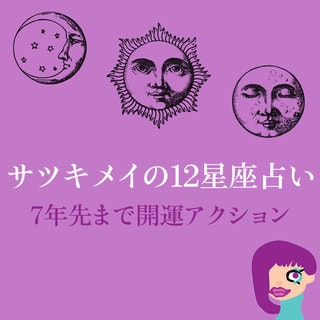 【サツキメイの12星座占い】天王星を味方に7年先まで開運アクション!