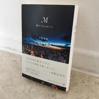 浜崎あゆみの自伝的小説『M』を読んだ元ファンとして思うこと