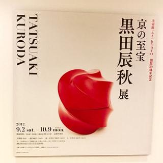 憧れの「黒田辰秋」展、観てきました!